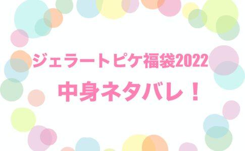 ジェラートピケ 福袋 2022 ネタバレ 予約 通販